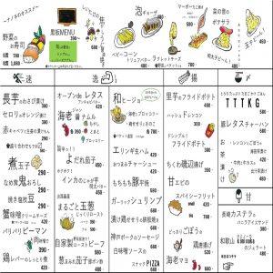 お料理_ナノネのオススメ_menu-