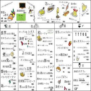 お料理_ナノネのオススメ_menu-1-1