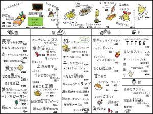 お料理_ナノネのオススメ_menu-1-3