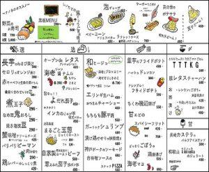 お料理_ナノネのオススメ_menu-1-4