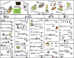 お料理_ナノネのオススメ_menu-1-5