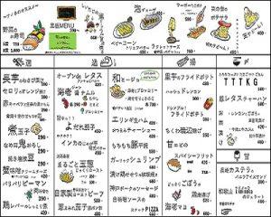 お料理_ナノネのオススメ_menu-1-6