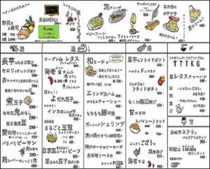 お料理_ナノネのオススメ_menu-1-8